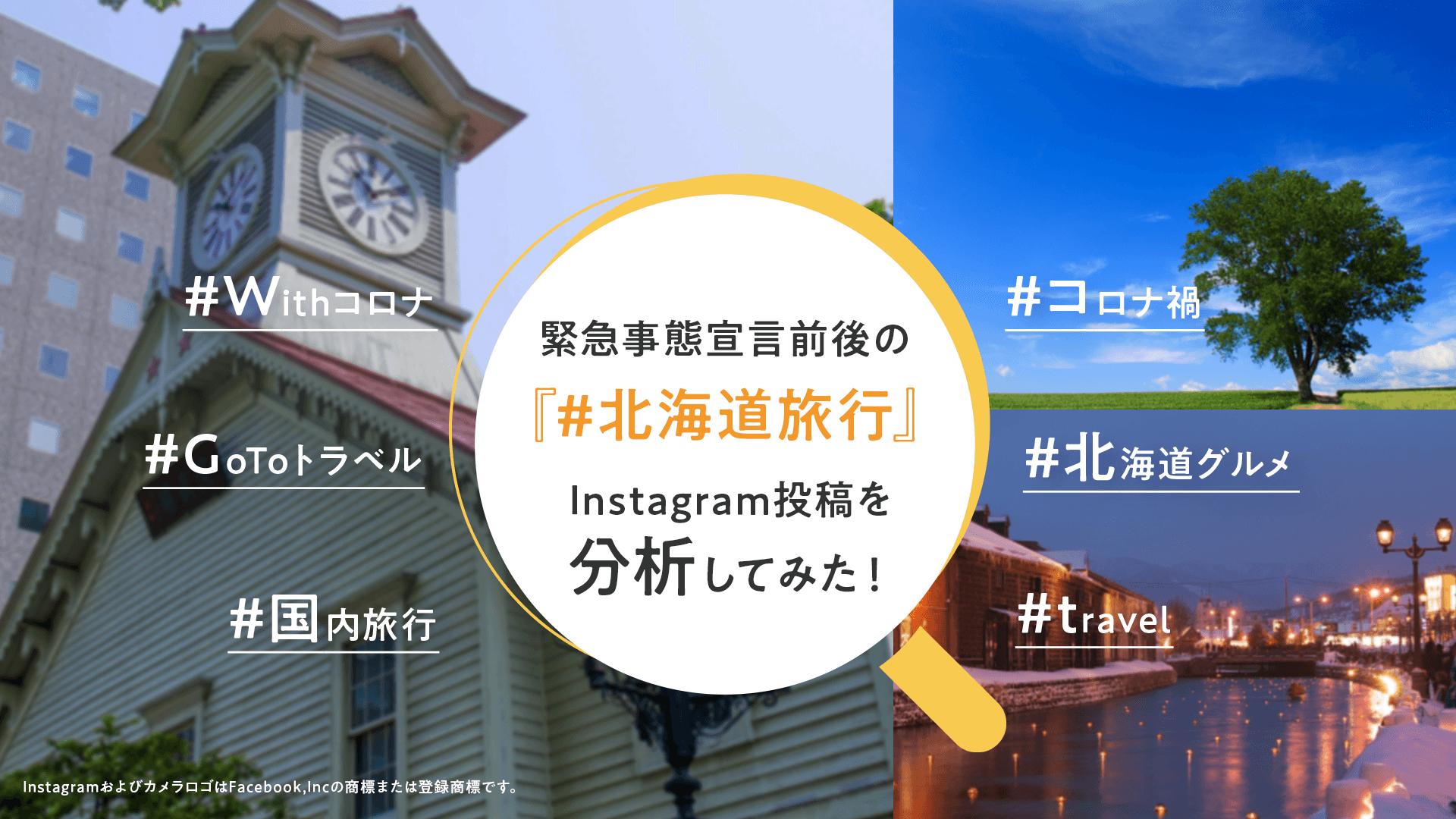 緊急事態宣言前後の『#北海道旅行』Instagram投稿を分析してみた!