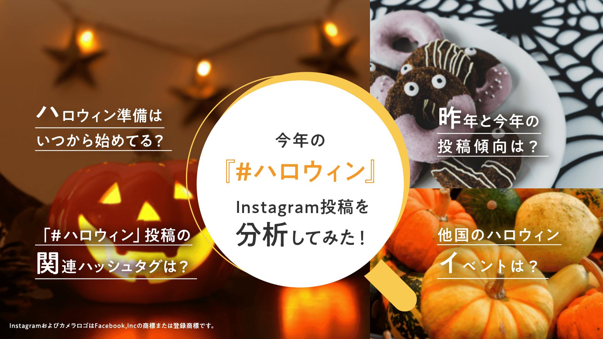 今年の『#ハロウィン』Instagram投稿を分析してみた!
