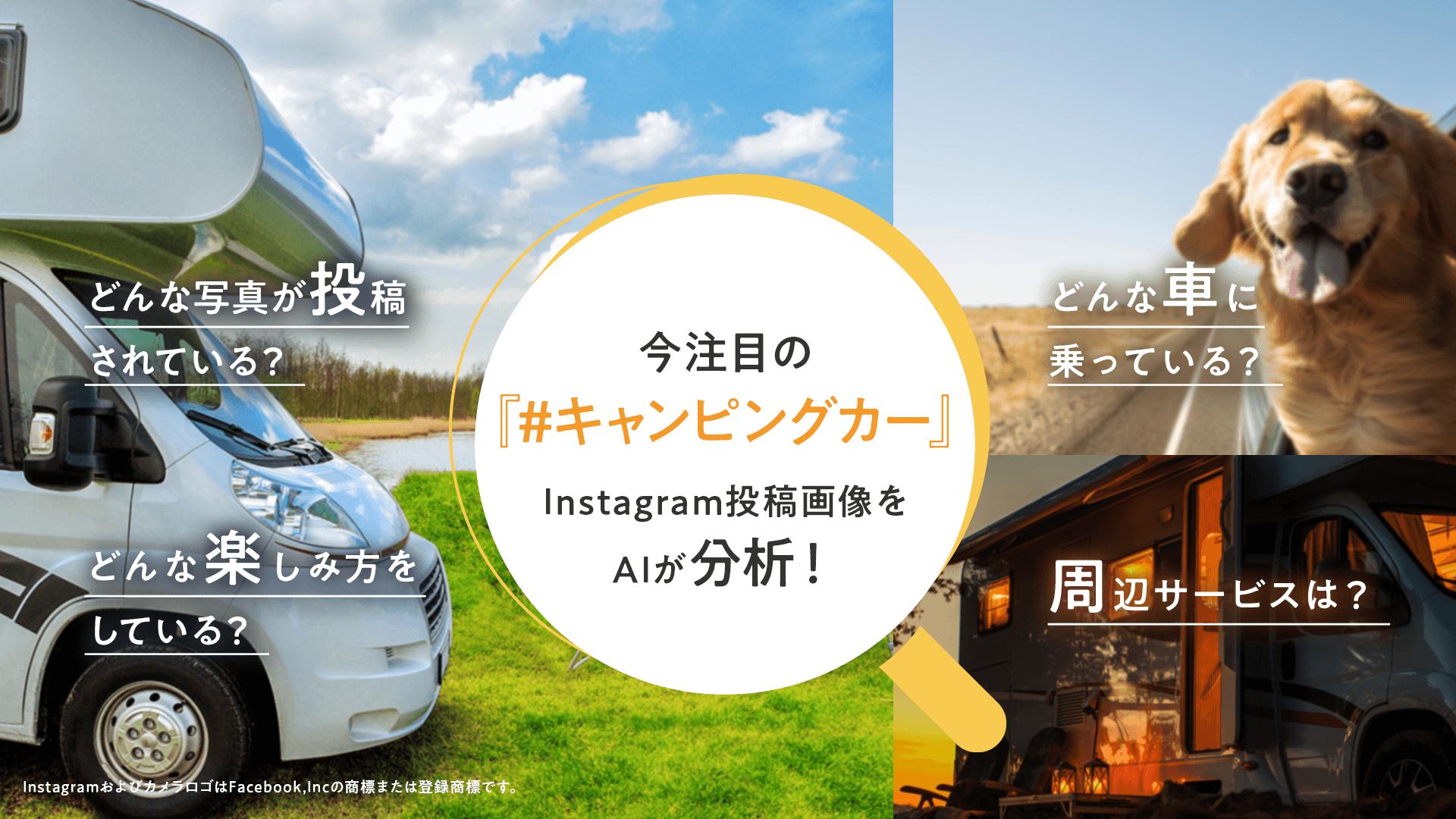 今注目の『#キャンピングカー』Instagram投稿画像をAIが分析!